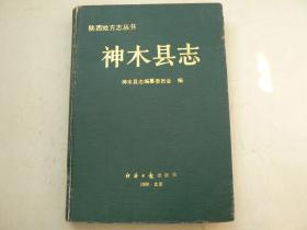 神木县志(县政府签赠印)