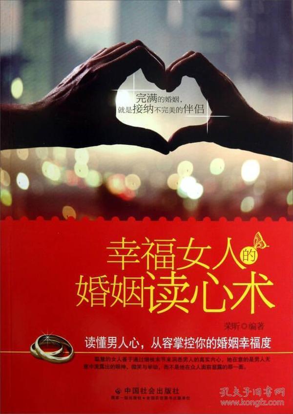 幸福女人的婚姻读心术