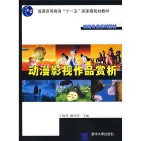 动画专业系列教材:动漫影视作品赏析