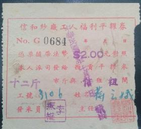 民国时期上海《信和纱厂工人福利平耀券》法币2元改5元代价券