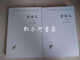 汉译世界学术名著丛书:爱弥儿---论教育  上下全二卷