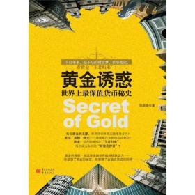 黄金诱惑:世界上最保值货币秘史