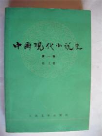 曲维镇上款,老学者杨义教授钤印签赠本《中国现代小说史(第一卷)》人民文学出版社初版初印仅印6700册品相好850*1168