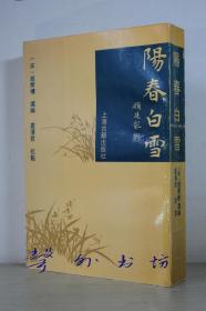 阳春白雪(赵闻礼选编 葛渭君校点)上海古籍出版社1993年1版1印