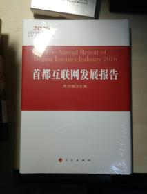 首都互联网发展报告(2016)