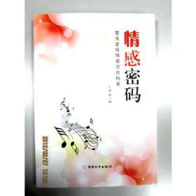 情感密码:楚天金报情感咨询档案