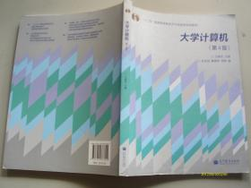 大学计算机 第4版