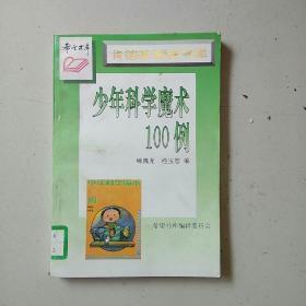 少年科学魔术100例