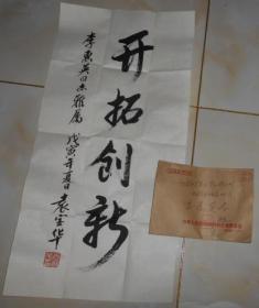副国级老干部袁宝华赠送的老书法【未装裱】+邮寄信封