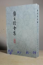 龚自珍全集 上海人民出版社1975年新1版1印
