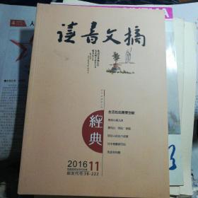 读书文摘.经典(2016/11)