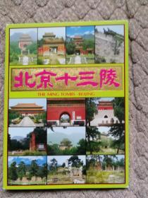 明信片~~北京十三陵(一夹10枚)