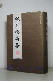 林则徐诗集(精装)郑丽生校笺 海峡文艺出版社
