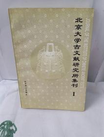 北京大学古文献研究所集刊.一