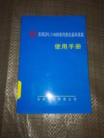 东风DFL1140B系列危化品车底盘使用手册