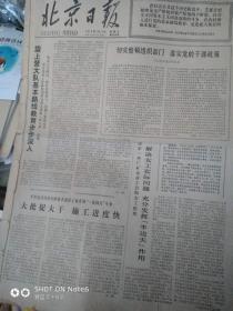 北京日报1978年1月合订本