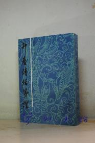 升庵诗话笺证(杨慎著 王仲镛笺证)上海古籍出版社1987年1版1印
