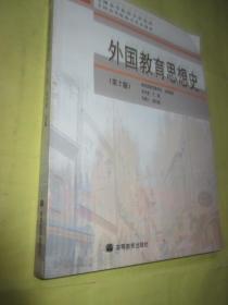 外国教育思想史(第2版)