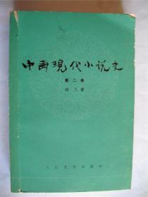 曲维镇上款,老学者杨义教授钤印签赠本《中国现代小说史(第二卷)》人民文学出版社初版初印仅印3660册850*1168