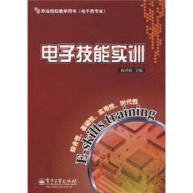 职业院校教学用书(电子类专业):电子技能实训