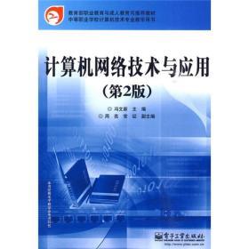 中等职业学校计算机技术专业教学用书:计算机网络技术与应用(第2版)