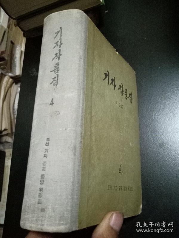 记者作品集(朝鲜文)5 精装本1963