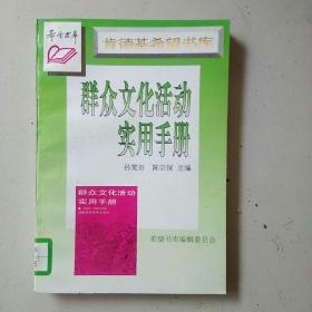 群众文化活动实用手册