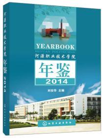 河源职业技术学院年鉴(2014)