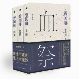 唐浩明签名《曾国藩》(全三册 )