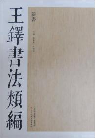 王铎书法类编:杂书