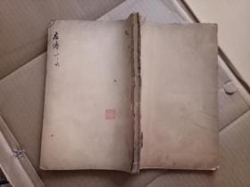 木刻本:春秋左传   卷之三、四、五、六(一册)  周异斌藏书