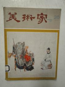 香港早期艺术杂志《美术家》第20期内容有缺页见描述