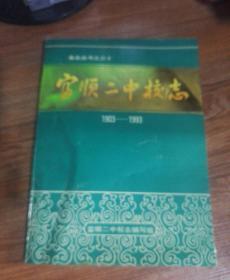 富顺二中校志(1903-1993)县志丛书之三十