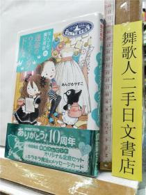 なんでも魔女商会 20 运命のウエディングドレス 日文原版32开硬精装儿童读物 あんびるやすこ 岩崎书店
