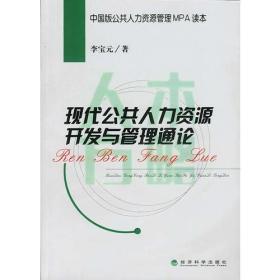 人本方略现代公共人力资源开发与管理通论