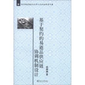 9787301208113北京航空航天大学人文社会科学文库:基于契约的易逝品供应链协调机制设计