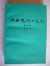 曲维镇上款,老学者杨义教授钤印签赠本《中国现代小说史(第三卷)》人民文学出版社初版初印仅印2650册品相好850*1168