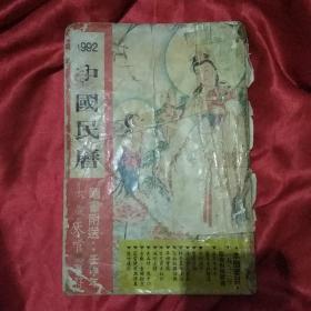 1992 中国民历