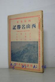 西山名胜记(田树藩著)大华印书局 中华民国卅二年(1943)第四版