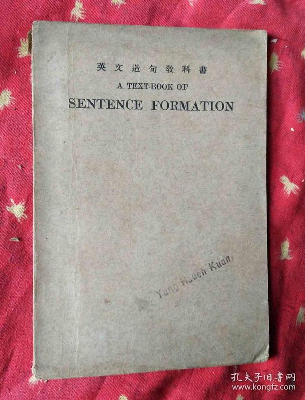 民国外文书 英文造句教科书附答案【民国24年5版】