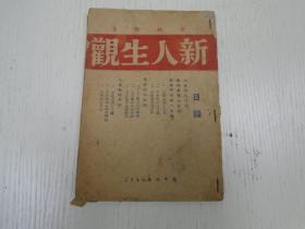 1949年北平版/俞铭璜著《新人生观》(目录:人生观是什么/为何要讲人生观/各种不同的人生观:反革命的人生观、不革命的人生观、不革命者的出路/革命的人生观/人生观的革命)