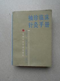 袖珍临床针灸手册