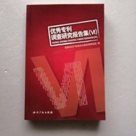 优秀专利调查研究报告集(Vl)