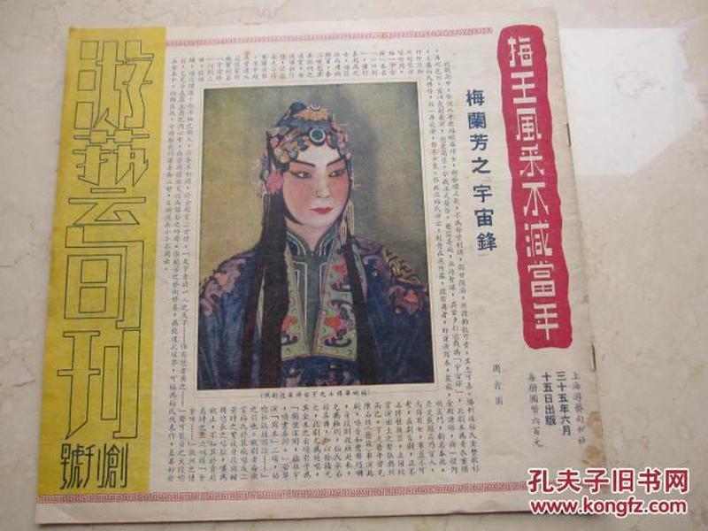 创刊号:民国三十五年戏曲画报  《游艺旬刊》 封面梅兰芳