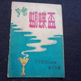 50年代 艺华沪剧团演出于新光剧场   蝴蝶杯