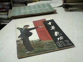 中华气功1991 ·2