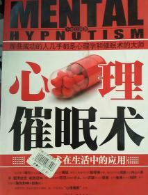 心理催眠术:心灵秘术在生活中的应用