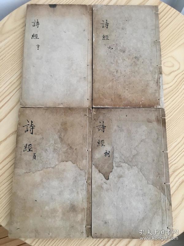 芥子园原本 【监本诗经】 四册八卷全
