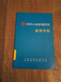 东风DFL4160B系列载货汽车使用手册