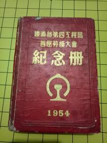 1954年精装《铁道部第四工程局----首届劳模大会--纪念册》---书品如图